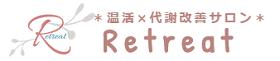 川崎市宮前区鷺沼の温活×代謝改善サロンRetreat(リトリト)