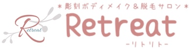 鷺沼の彫刻ボディメイク&脱毛サロンRetreat(リトリト)